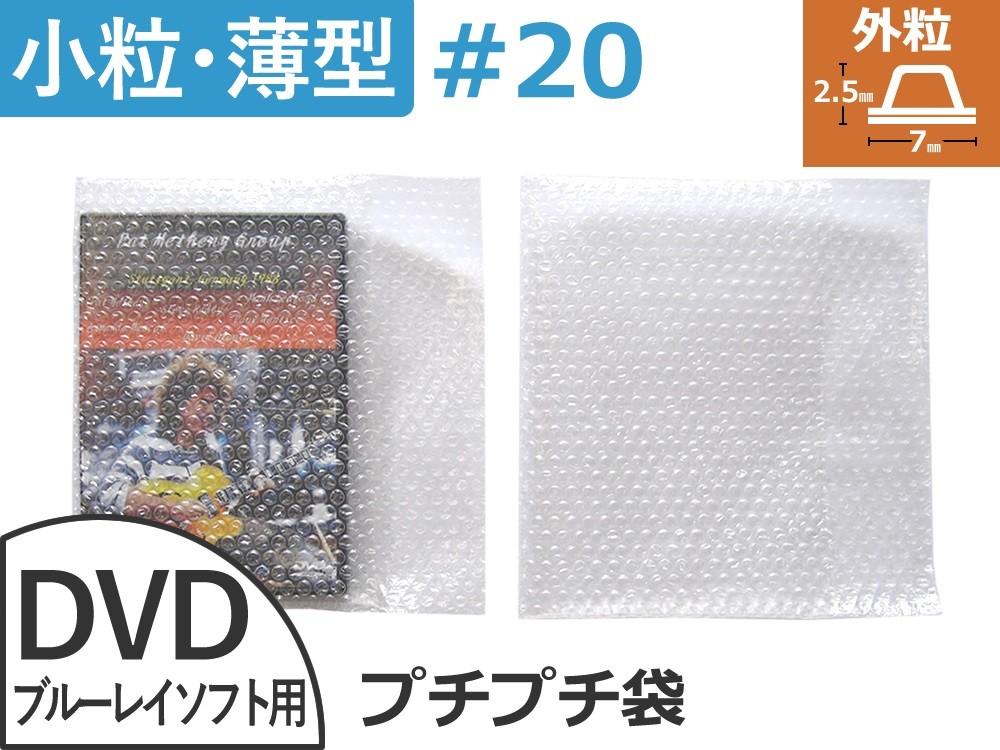 プチプチエアキャップ袋DVD・Blu-ray Disc用
