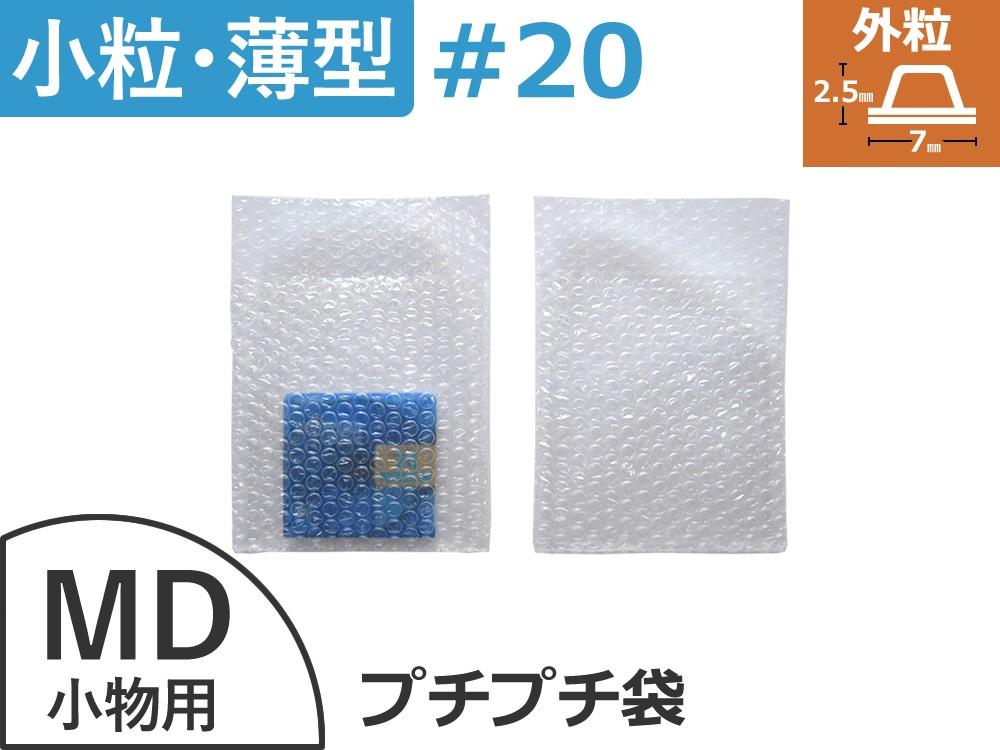 プチプチエアキャップ袋長形3号封筒用
