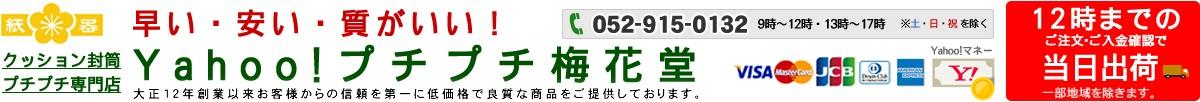 クッション封筒専門店「Yahoo!プチプチ梅花堂」
