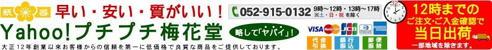 メール便用クッション封筒専門店「Yahoo!プチプチ梅花堂」