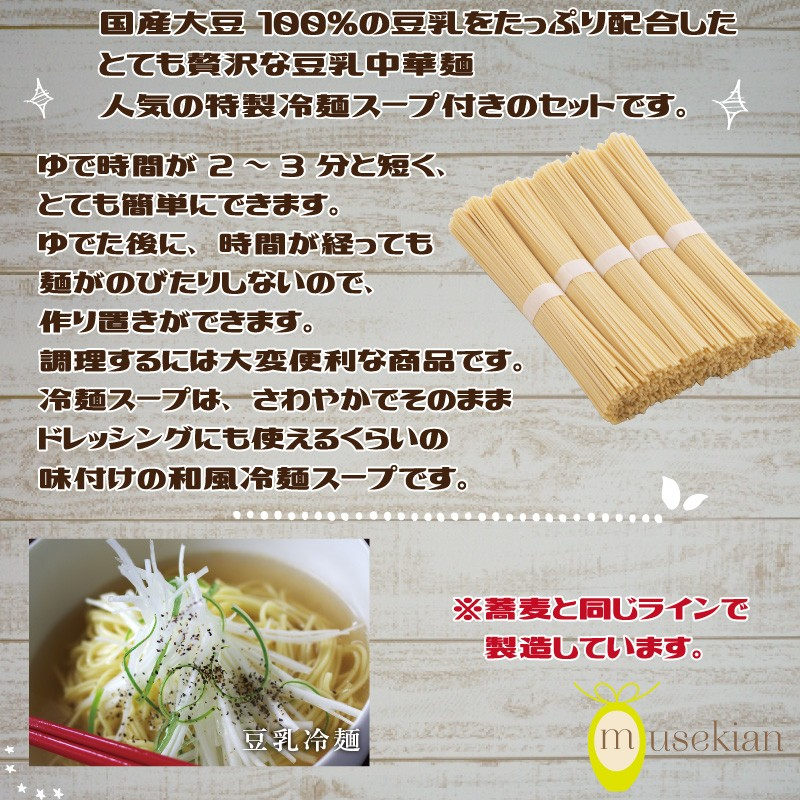 豆乳冷麺セット