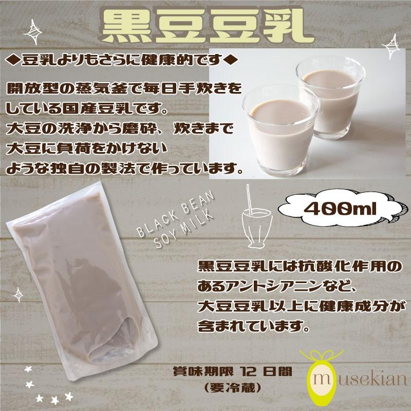 黒豆豆乳400ml