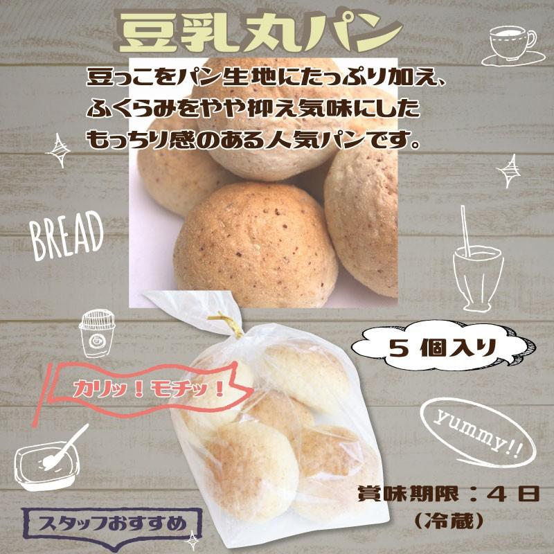 豆乳丸パン