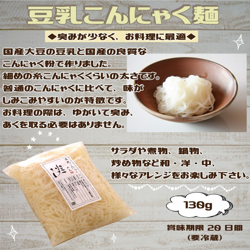 豆乳こんにゃく麺