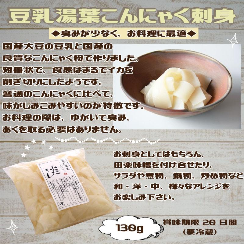 豆乳ゆばこんにゃく刺身