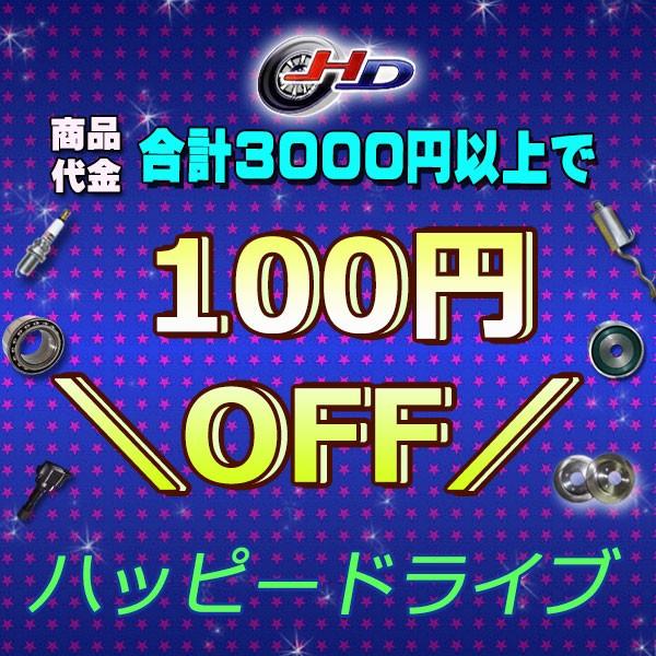 商品代金合計3,000円以上で使える100円引クーポン