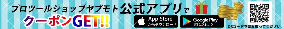 アプリバナー