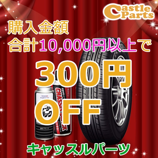 商品代金合計1万円以上で300円引きクーポン1/1~3/31