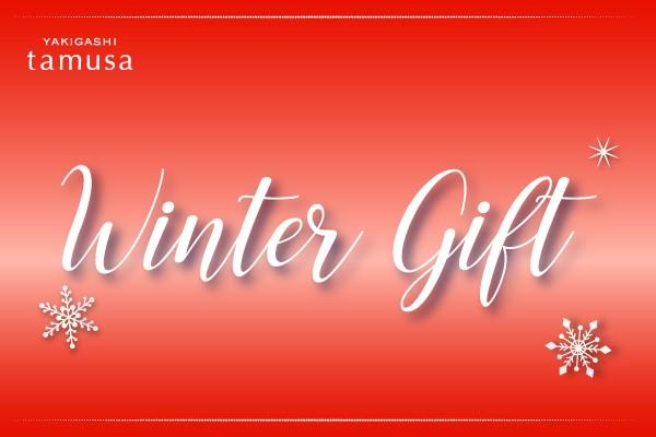 YAKIGASHI tamusaは今年も、お歳暮やお年始の挨拶・クリスマスのプレゼントとしても!大人気の焼き菓子を詰合せた『冬の贈り物』をご用意いたしました。