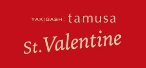 2019年YAKIGASHI tamusaのバレンタイン限定商品