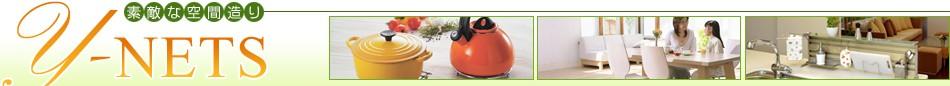 Y-NETS 調理器具、キッチン収納、キッチン家電、バストイレ用品、インテリア収納、美容健康用品、介護用品等を提供する卸屋