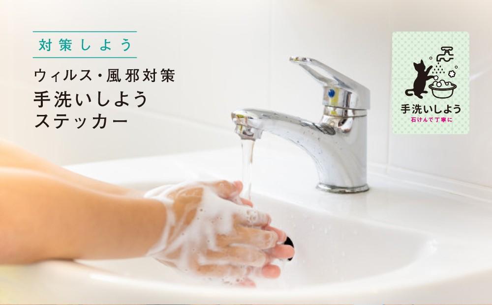 手洗いステッカー
