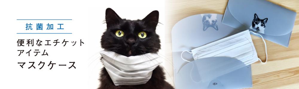 抗菌猫デザインマスクケース