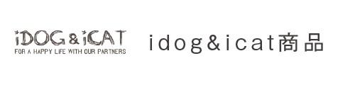 idog&icat商品