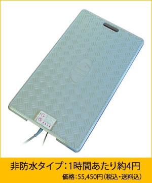足温器 防水タイプ HS-420