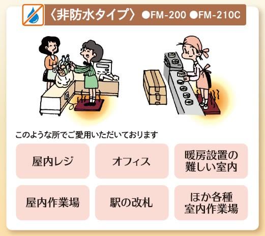 足温器 FM-200 非防水タイプ