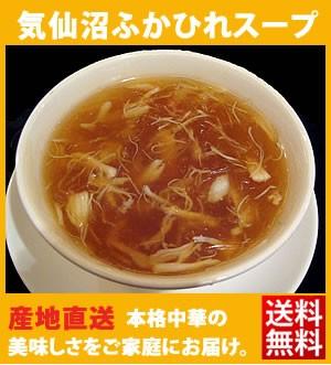 気仙沼産ふかひれスープ セット 八重洲工房