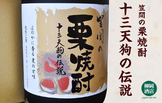 笠間の栗焼酎 十三天狗の伝説
