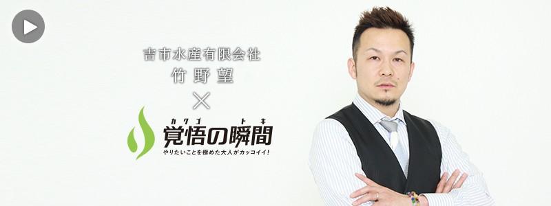 覚悟の瞬間 兵庫県明石市 八蔵水産 吉市水産