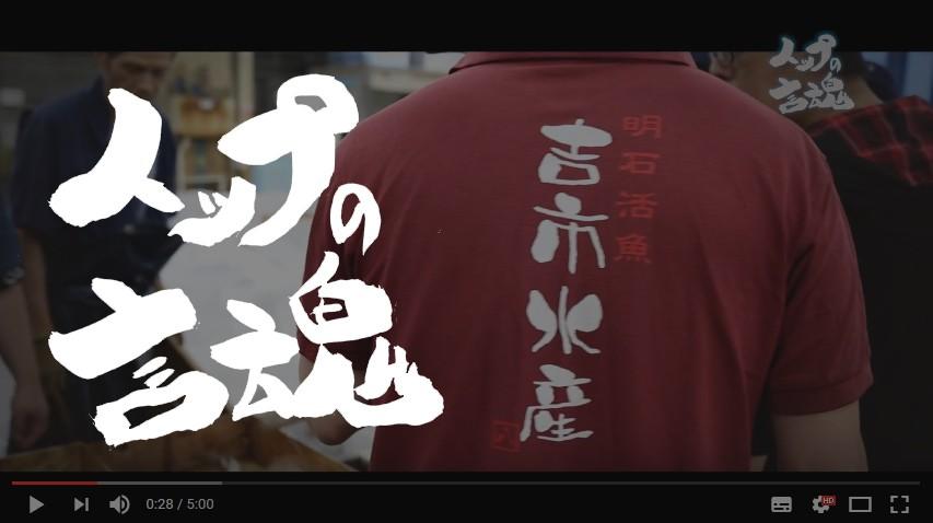 youtube TOPの言魂 兵庫県明石市 八蔵水産 吉市水産