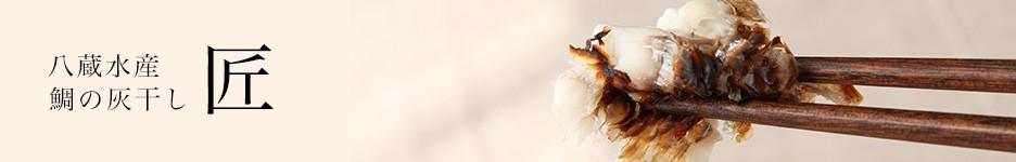 明石を味わう 明石鯛の灰干し 匠 五つ星ひょうご 八蔵水産