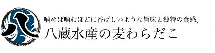 明石鯛の灰干し 匠 五つ星ひょうご 兵庫県明石市 八蔵水産 吉市水産 灰干し 鯛