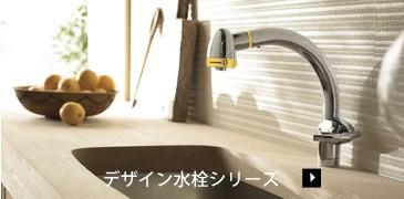 三栄水栓 デザイン水栓シリーズ