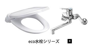 三栄水栓 +eco水栓シリーズ