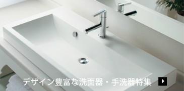 三栄水栓 洗濯機用品特集