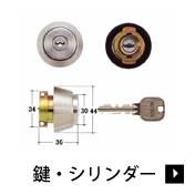 MIWAの鍵・シリンダー