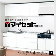 MYSET システムキッチン