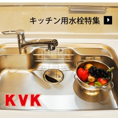 KVK キッチン用水栓