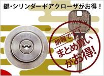鍵・シリンダー・ドアクローザがまとめ買いでお買い得!