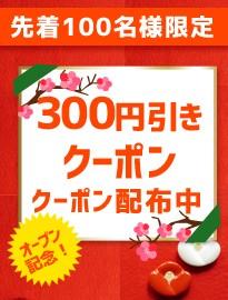 オープン記念!クーポン配布中!300円引きクーポン