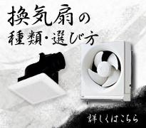 換気扇の種類・選び方