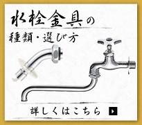 水栓金具の種類・選び方