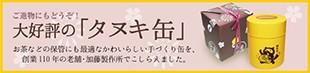 手作りタヌキ缶入り!
