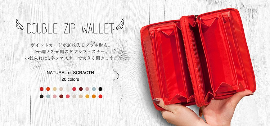 ダブルファスナー財布
