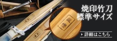 焼印竹刀標準サイズ