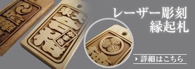 レーザー彫刻の縁起札
