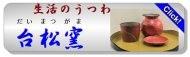 台松窯(そば徳利 そばチョク