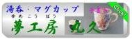 夢工房 丸久(猫のうつわ 椀