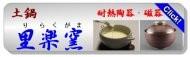 里楽窯(一人土鍋 手づくり)