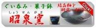 昭泉窯(伝統釉うつわ 抹茶茶碗