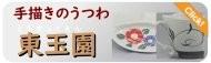 東玉園(手書きカップ・皿)