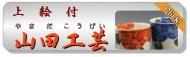 山田工芸(カラフルな上絵付商品