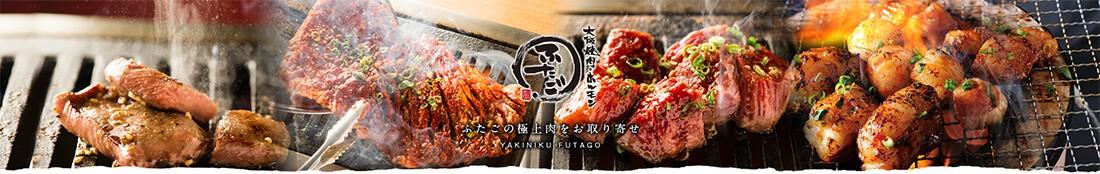 大阪焼肉・ホルモンふたご YAHOOショッピング店