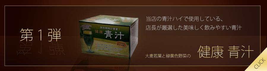 第1弾 当店の青汁ハイで使用している、店長が厳選した美味しく飲みやすい青汁。大麦若葉と緑黄色野菜の健康 青汁