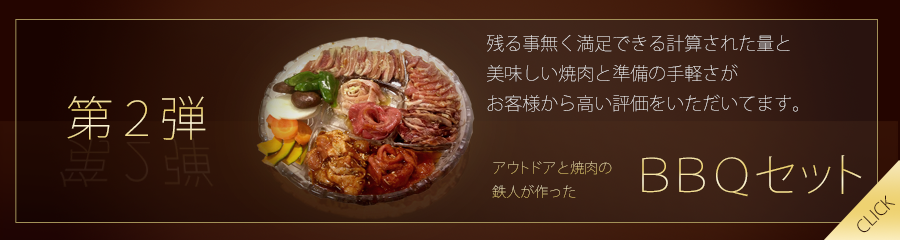 第2弾 残る事無く満足できる計算された量と美味しい焼肉と準備の手軽さがお客様から高い評価をいただいてます。アウトドアと焼肉の鉄人が作ったBBQセット