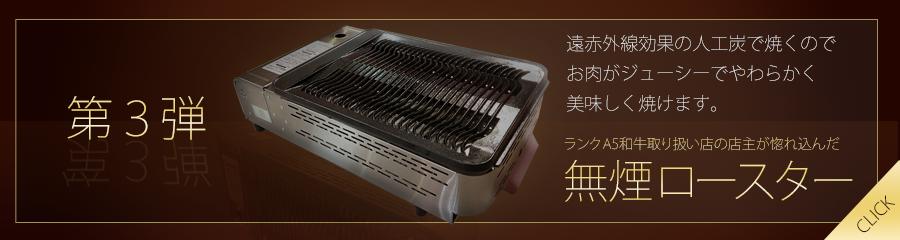 第3弾 遠赤外線効果の人工炭で焼くのでお肉がジューシーでやわらかく美味しく焼けます。ランクA5和牛取り扱い店の店主が惚れ込んだ「無煙ロースター」